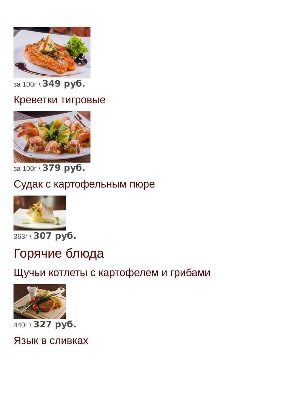 Меню кафе Ермак на проспекте имени газеты Красноярский Рабочий фото 17