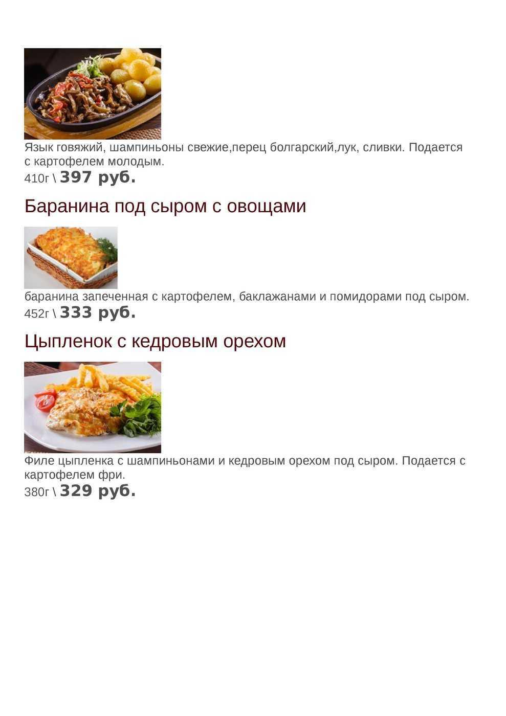 Меню кафе Ермак на проспекте имени газеты Красноярский Рабочий фото 18