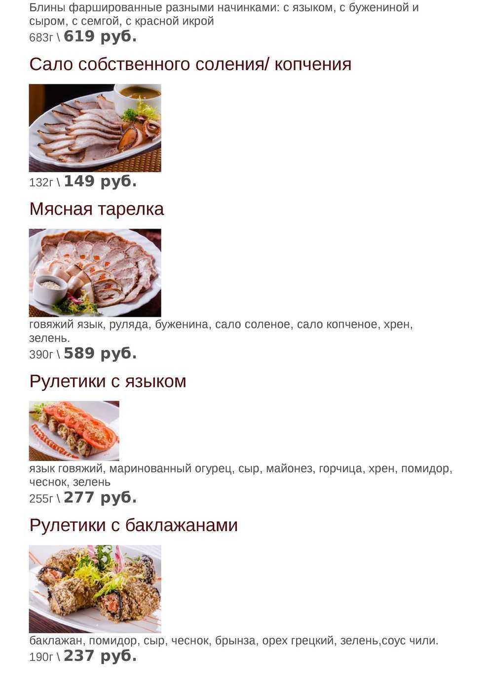 Меню кафе Ермак на проспекте имени газеты Красноярский Рабочий фото 4