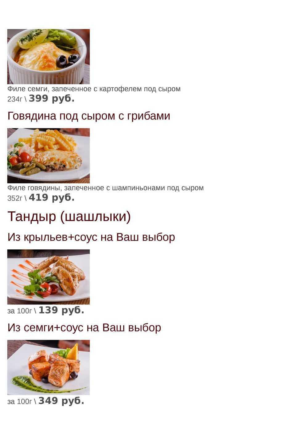 Меню кафе Ермак на проспекте имени газеты Красноярский Рабочий фото 20