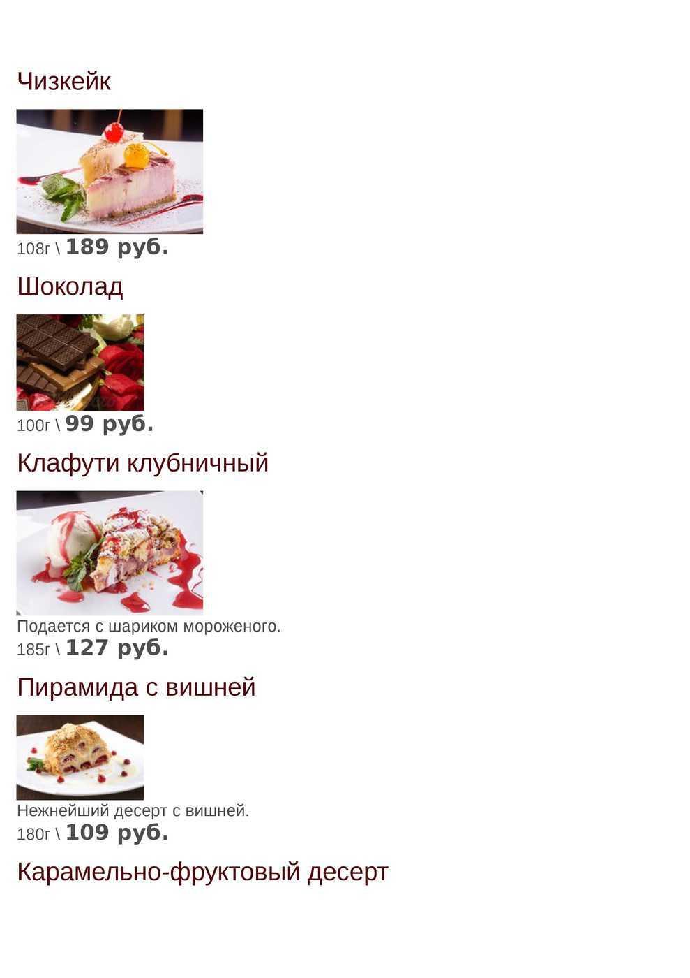 Меню кафе Ермак на проспекте имени газеты Красноярский Рабочий фото 24