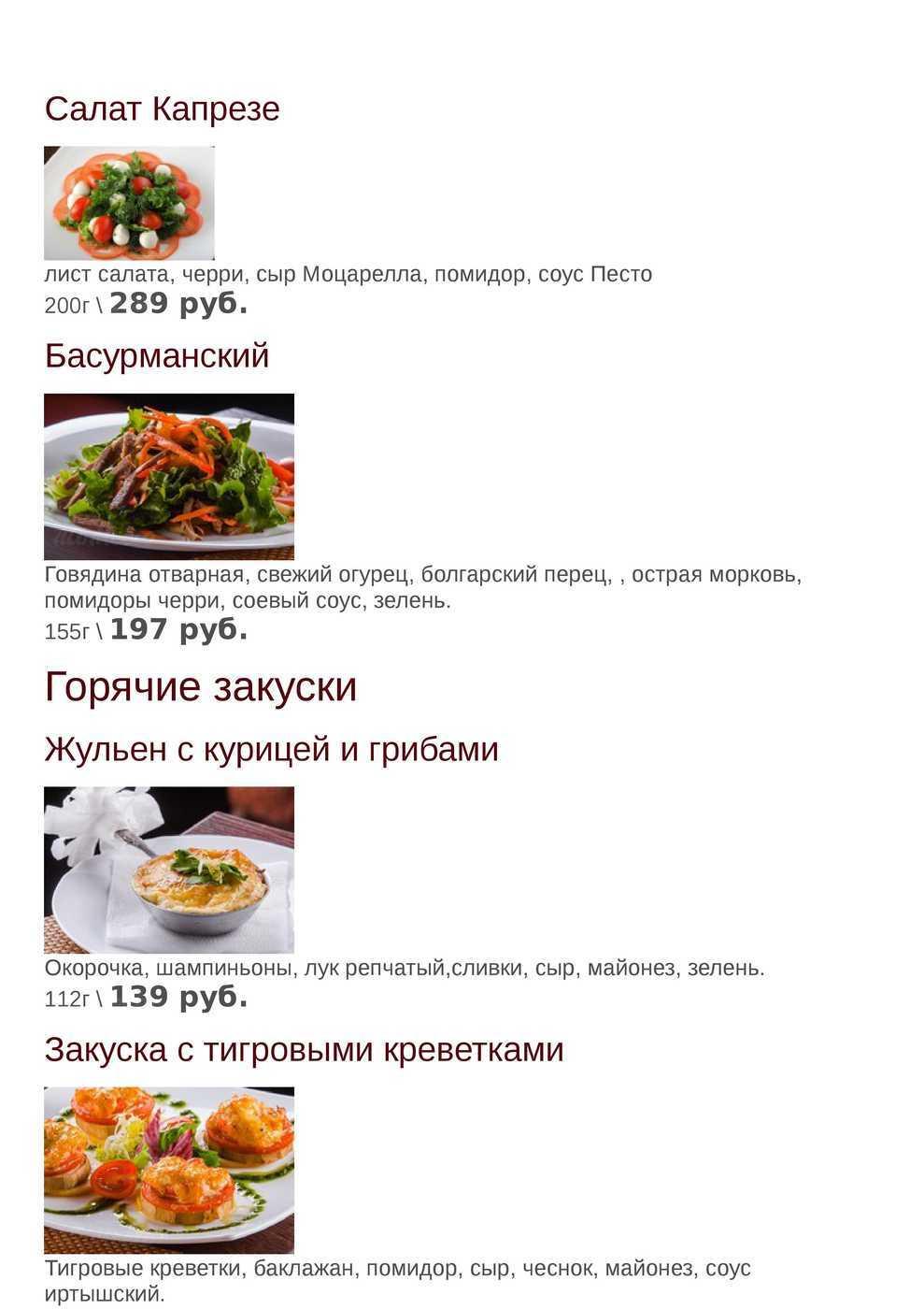 Меню кафе Ермак на проспекте имени газеты Красноярский Рабочий фото 12