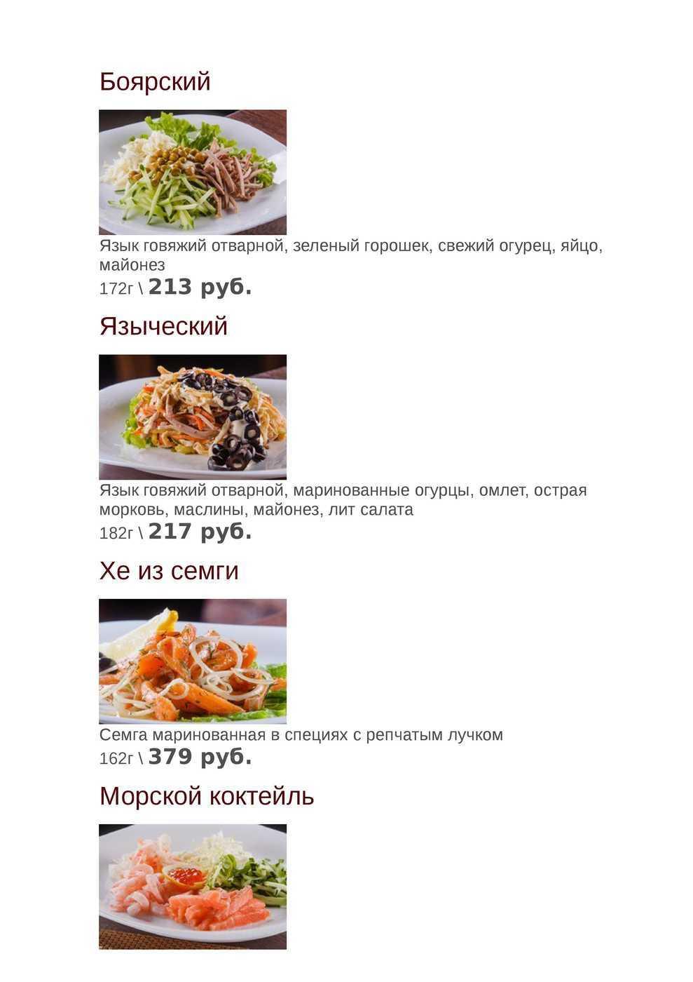 Меню кафе Ермак на проспекте имени газеты Красноярский Рабочий фото 8