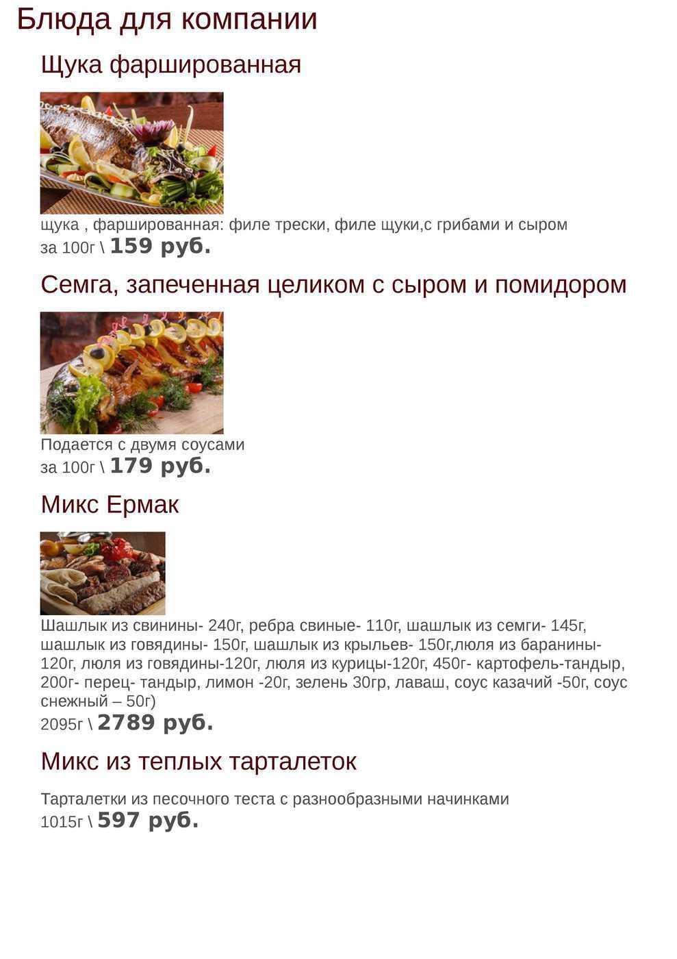 Меню кафе Ермак на проспекте имени газеты Красноярский Рабочий фото 1