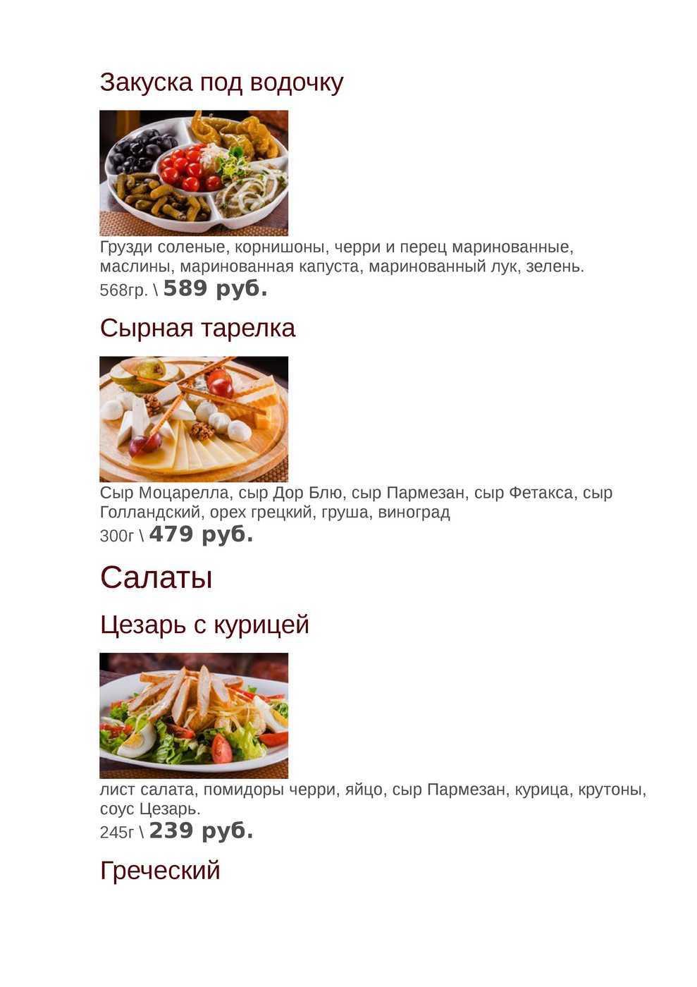 Меню кафе Ермак на проспекте имени газеты Красноярский Рабочий фото 6