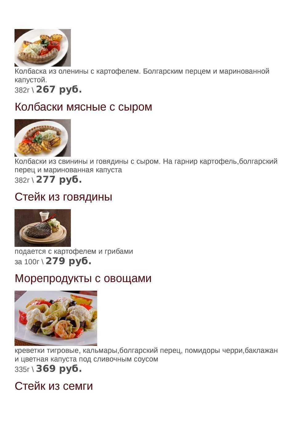 Меню кафе Ермак на проспекте имени газеты Красноярский Рабочий фото 16