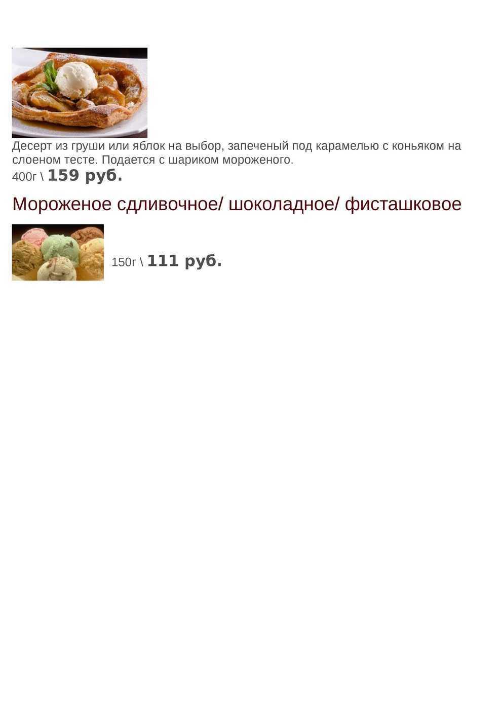 Меню кафе Ермак на проспекте имени газеты Красноярский Рабочий фото 25
