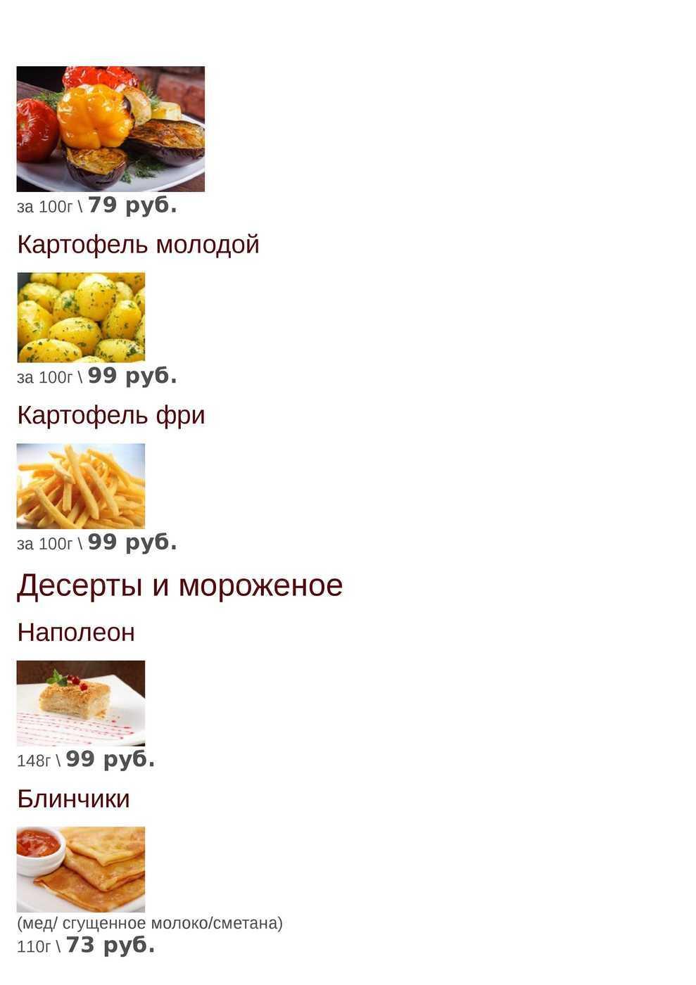 Меню кафе Ермак на проспекте имени газеты Красноярский Рабочий фото 23