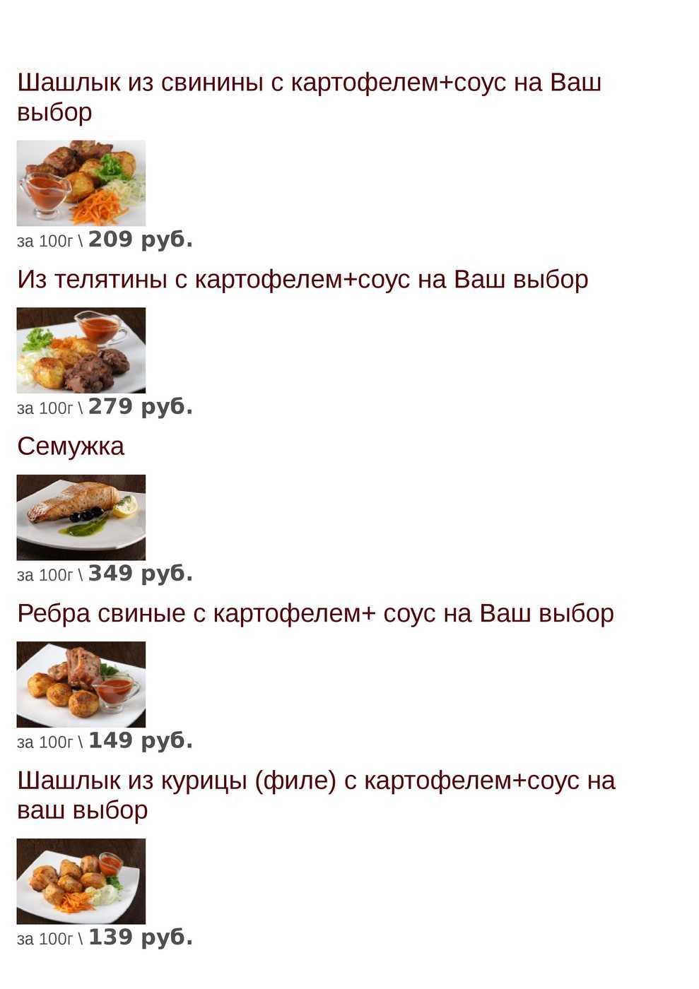 Меню кафе Ермак на проспекте имени газеты Красноярский Рабочий фото 21