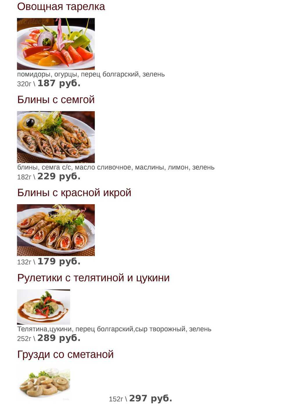 Меню кафе Ермак на проспекте имени газеты Красноярский Рабочий фото 5
