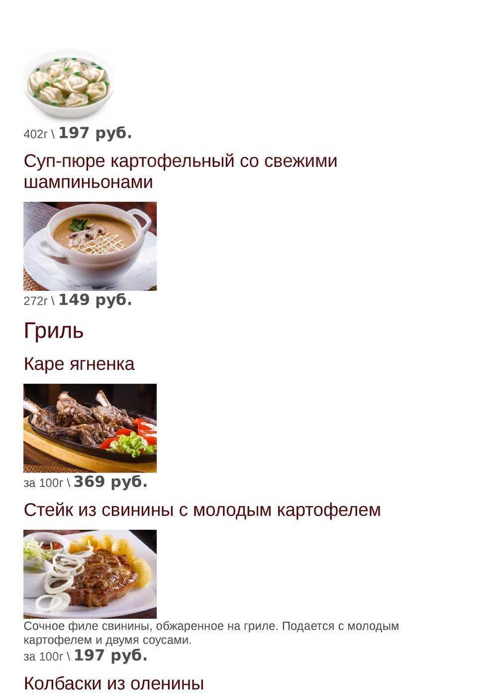 Меню кафе Ермак на проспекте имени газеты Красноярский Рабочий фото 15