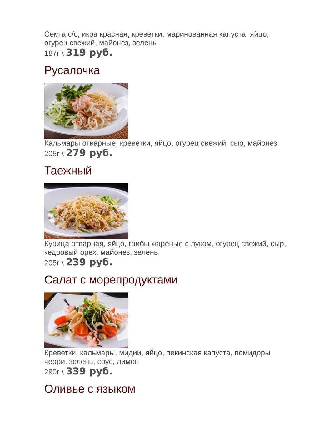 Меню кафе Ермак на проспекте имени газеты Красноярский Рабочий фото 9