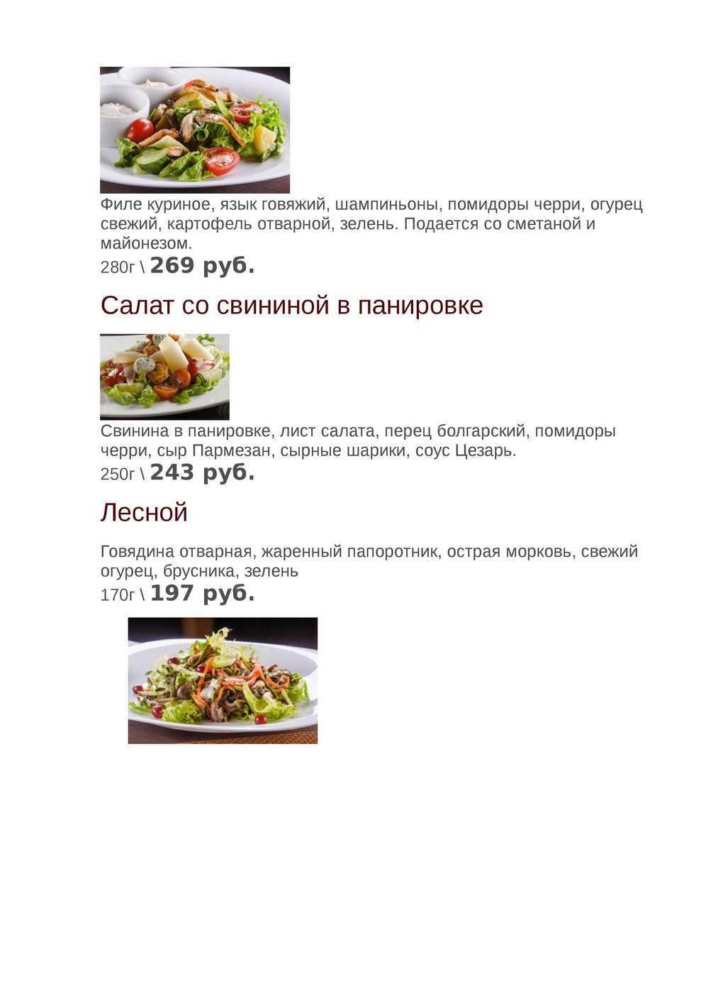 Меню кафе Ермак на проспекте имени газеты Красноярский Рабочий фото 11