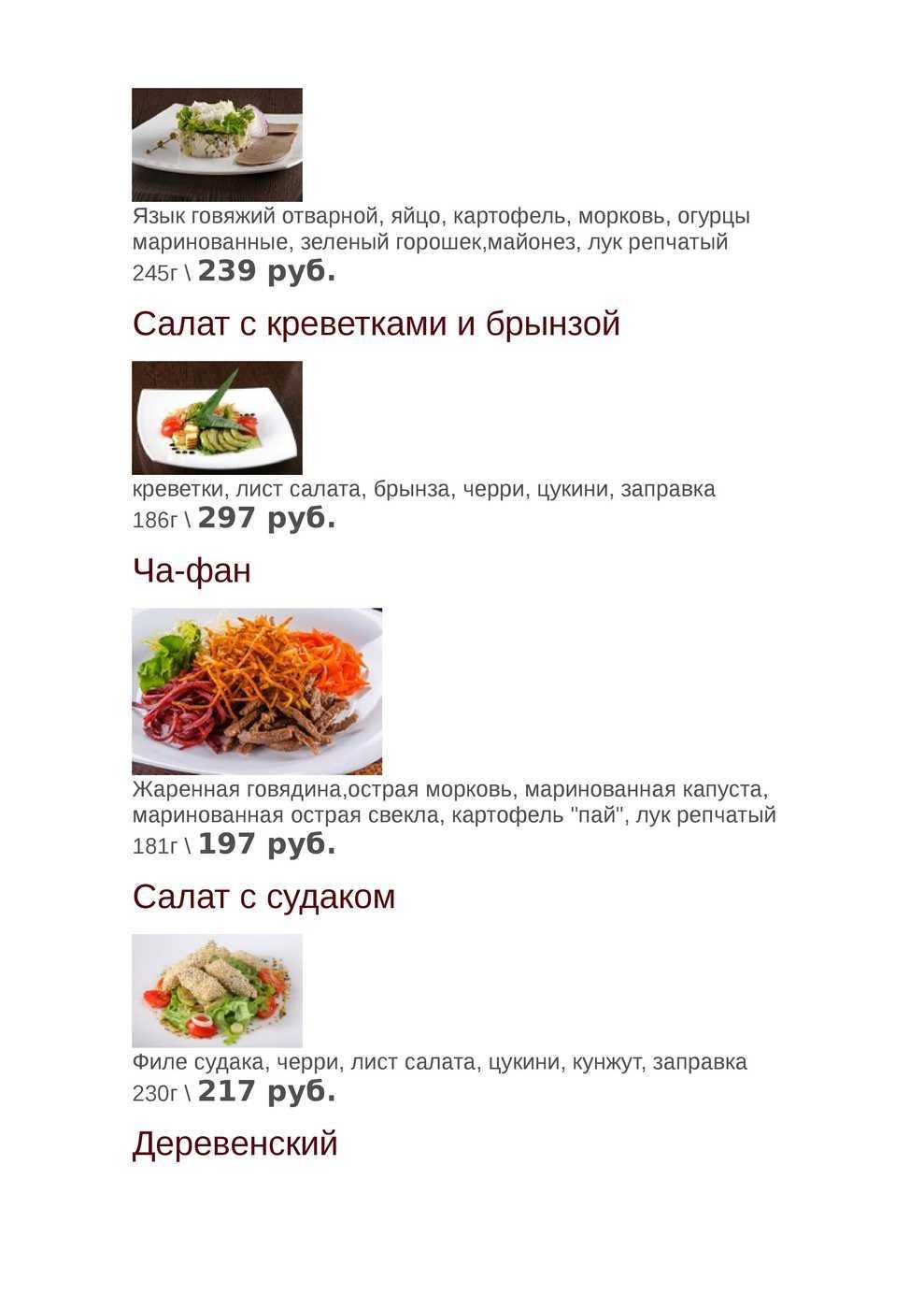 Меню кафе Ермак на проспекте имени газеты Красноярский Рабочий фото 10