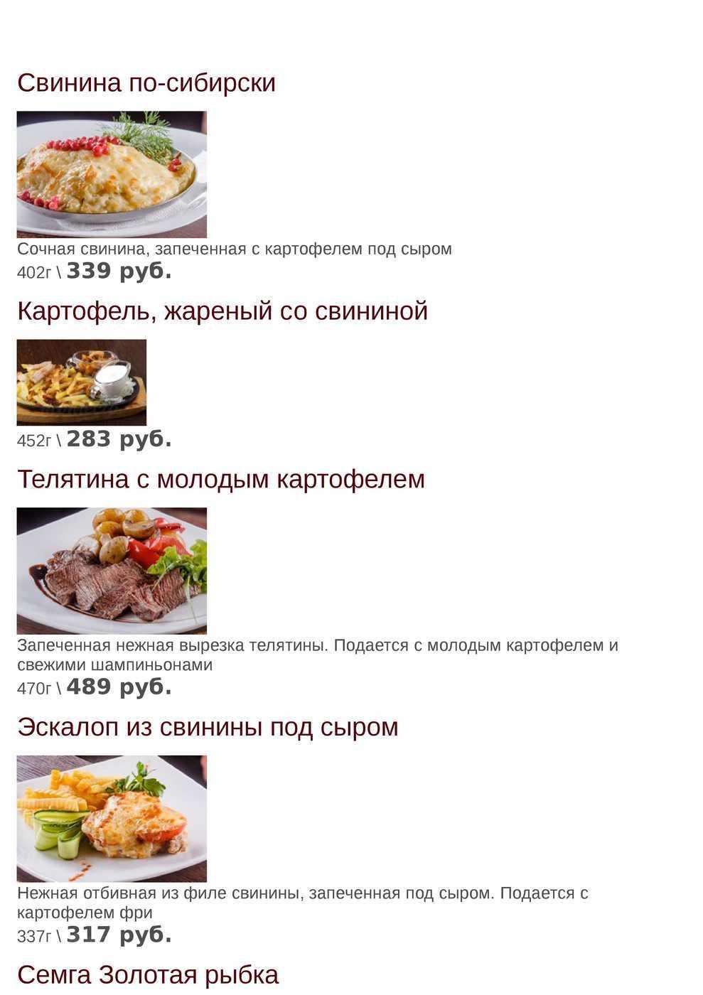 Меню кафе Ермак на проспекте имени газеты Красноярский Рабочий фото 19