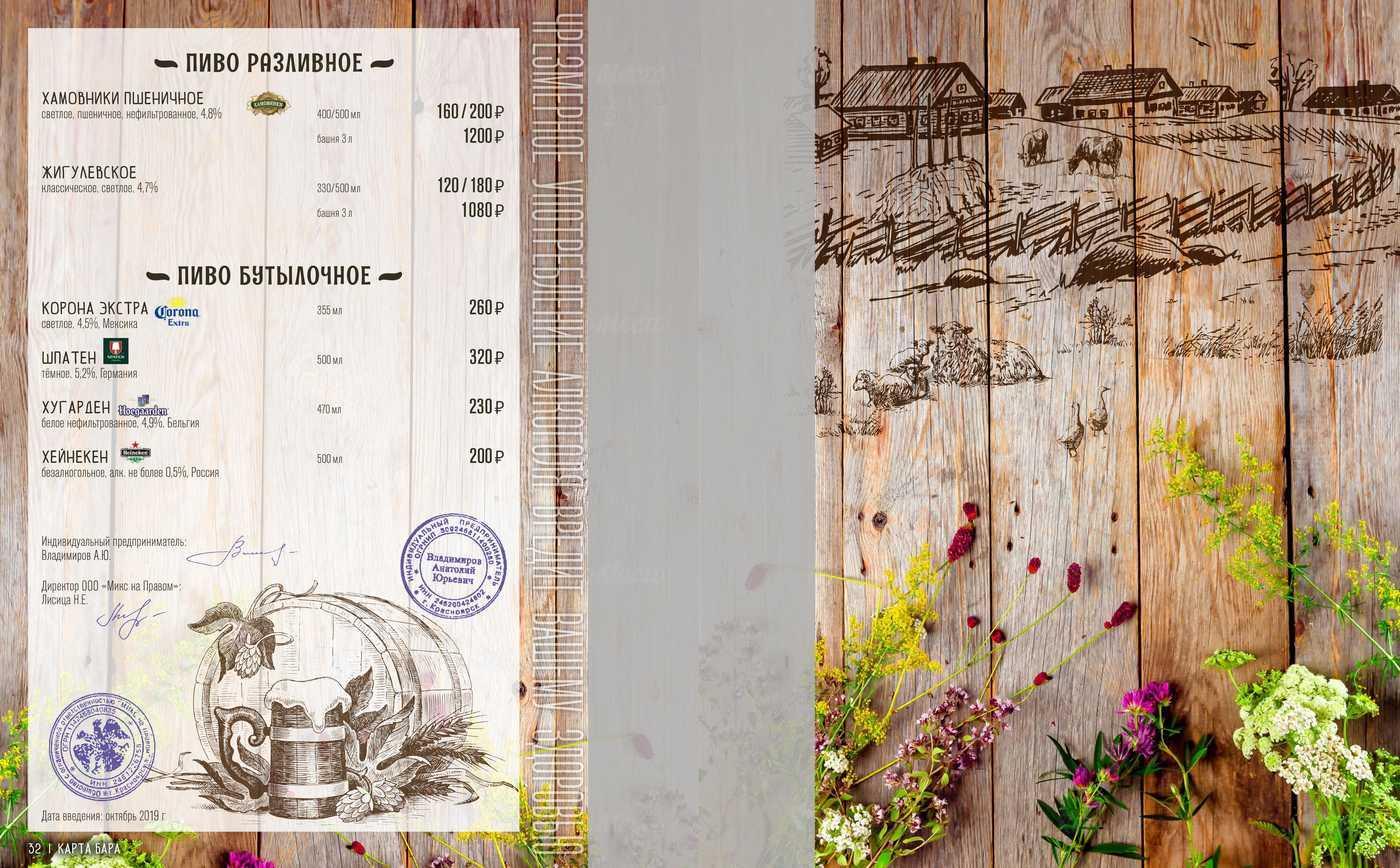 Меню кафе Фазенда на проспекте имени газеты Красноярский Рабочий фото 17