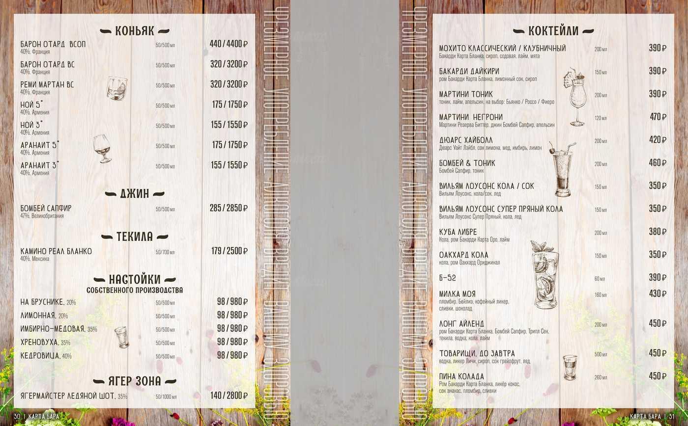 Меню кафе Фазенда на проспекте имени газеты Красноярский Рабочий фото 16