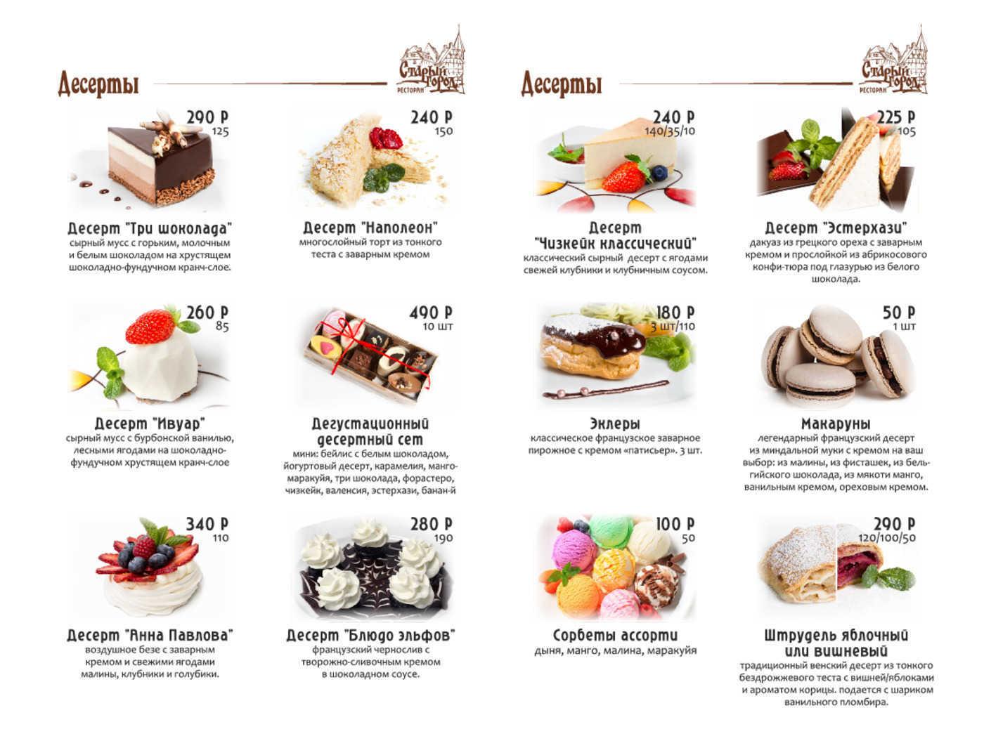 дом меню ресторана с фотографиями десертов жалко