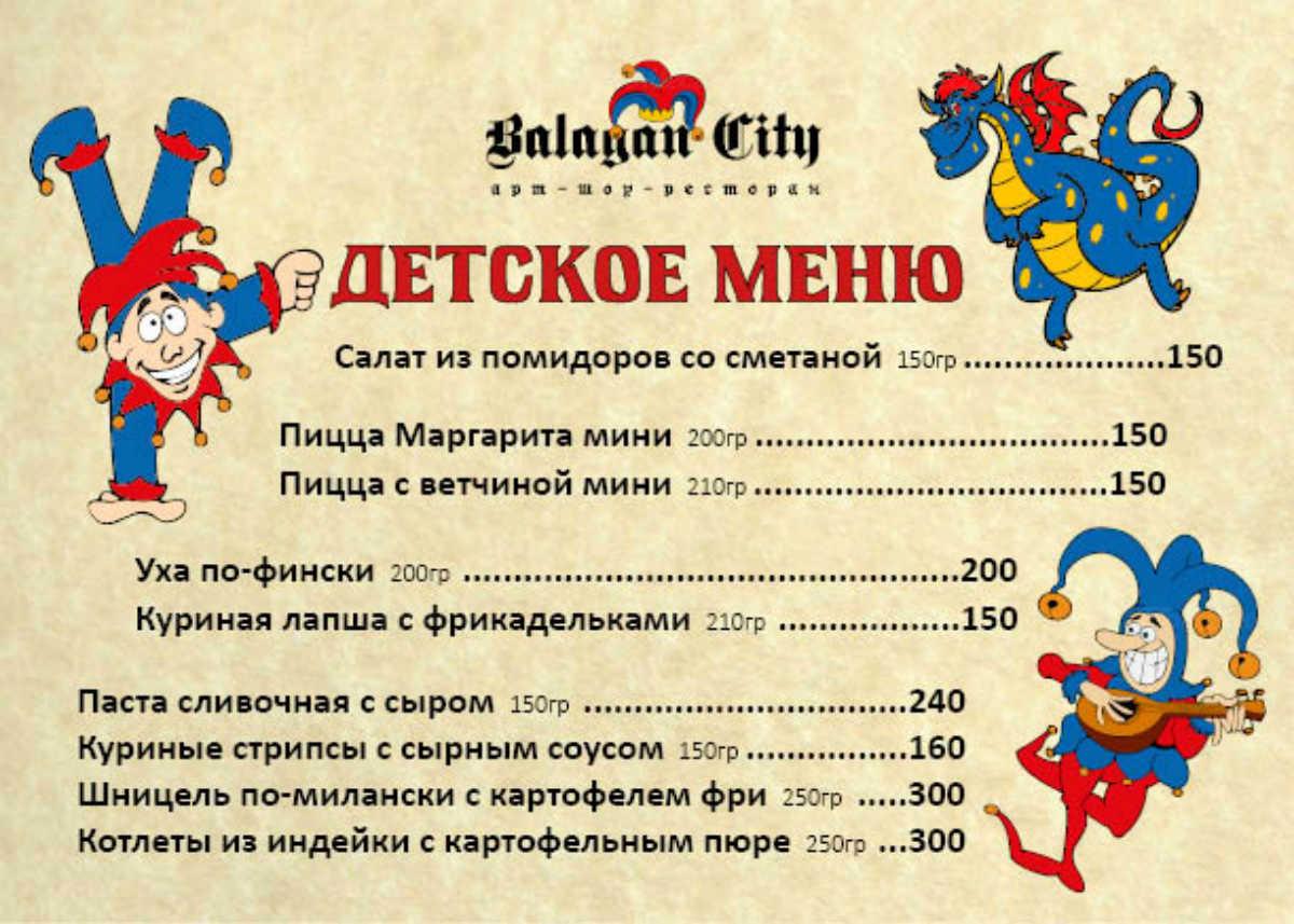 Меню ресторана Балаган Сити (Balagan City) на Кольцовской улице фото 5