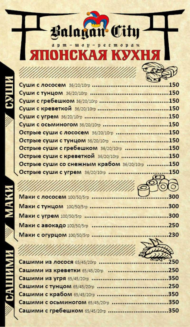 Меню ресторана Балаган Сити (Balagan City) на Кольцовской улице фото 3