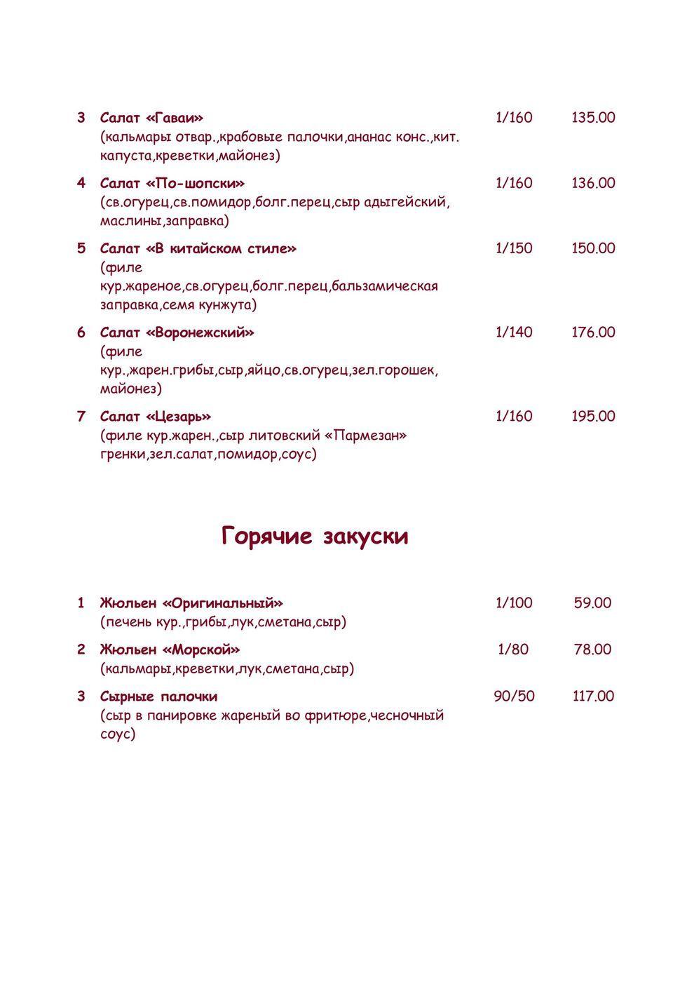 Меню кафе Мельба на улице Кирова фото 13