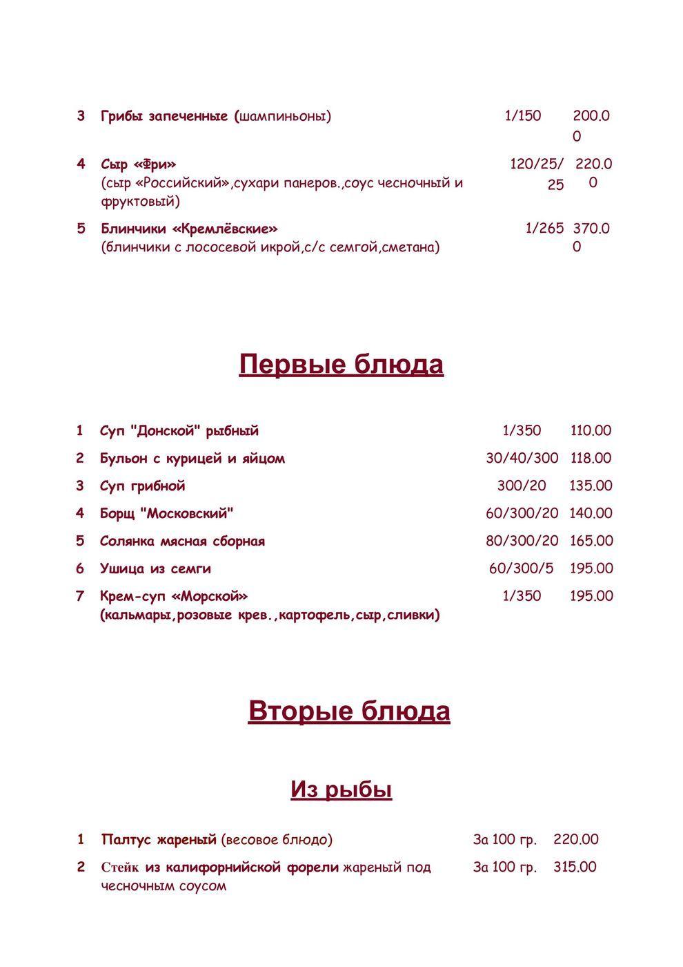 Меню кафе Мельба на улице Кирова фото 4