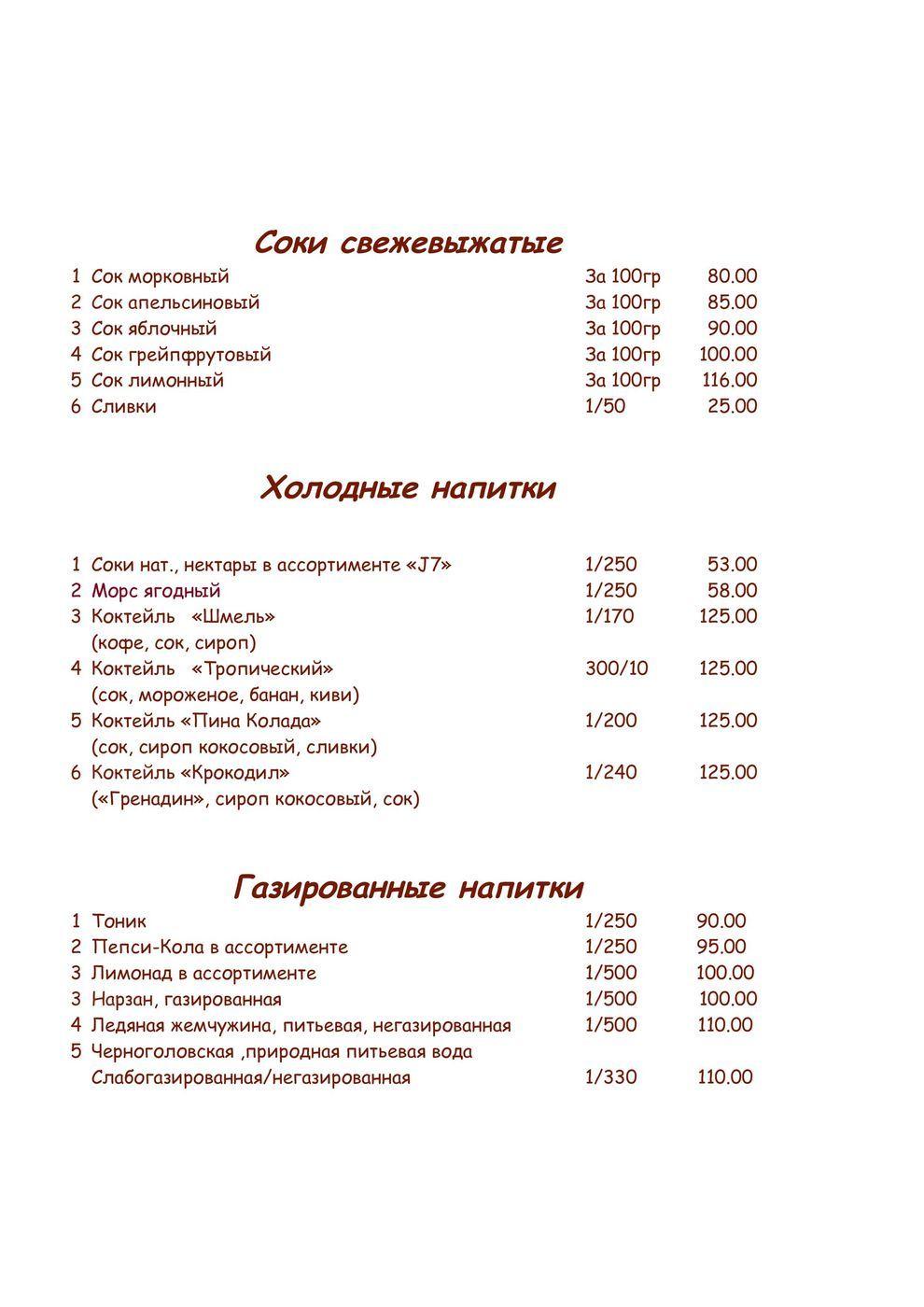 Меню кафе Мельба на улице Кирова фото 17