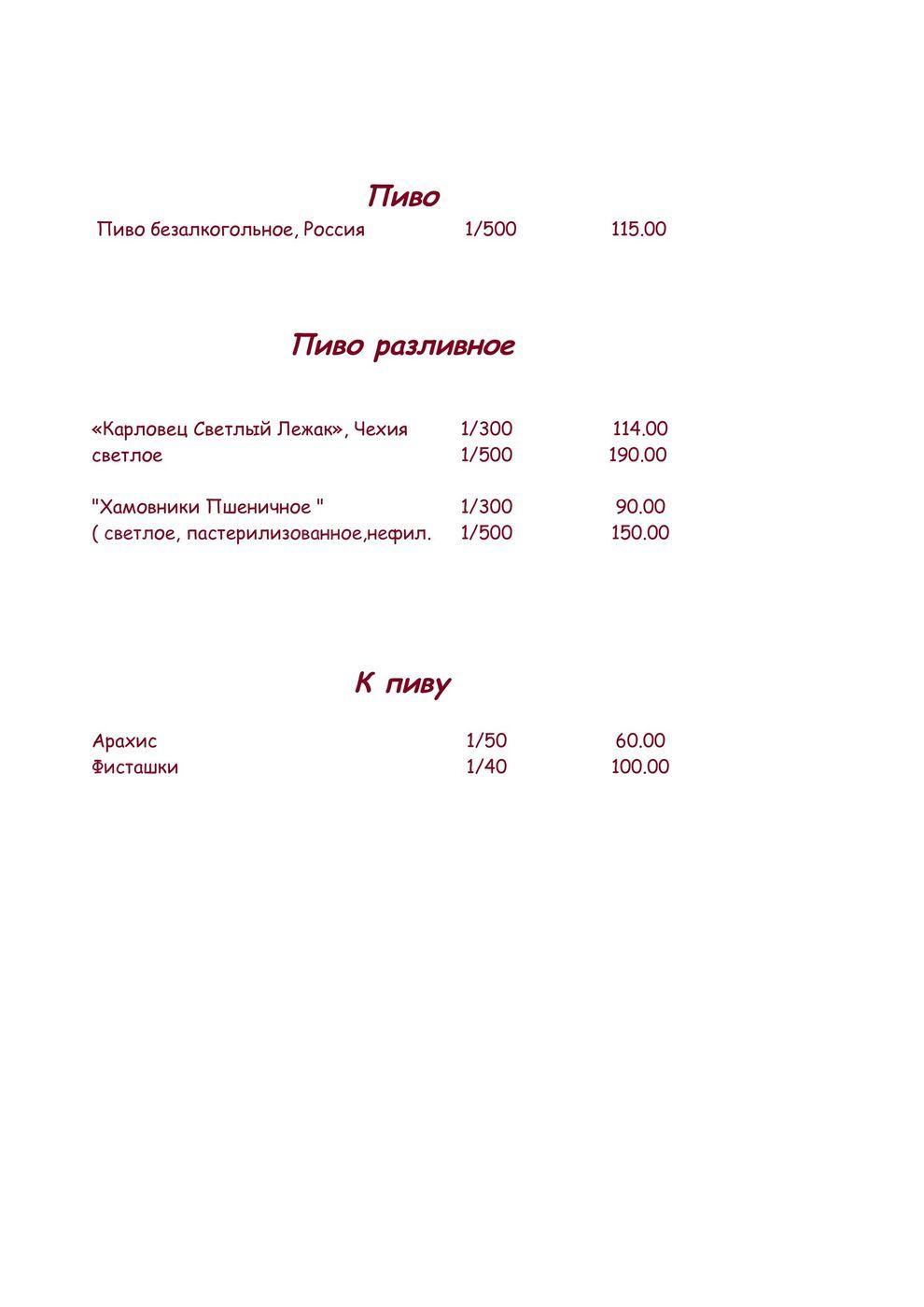 Меню кафе Мельба на улице Кирова фото 24