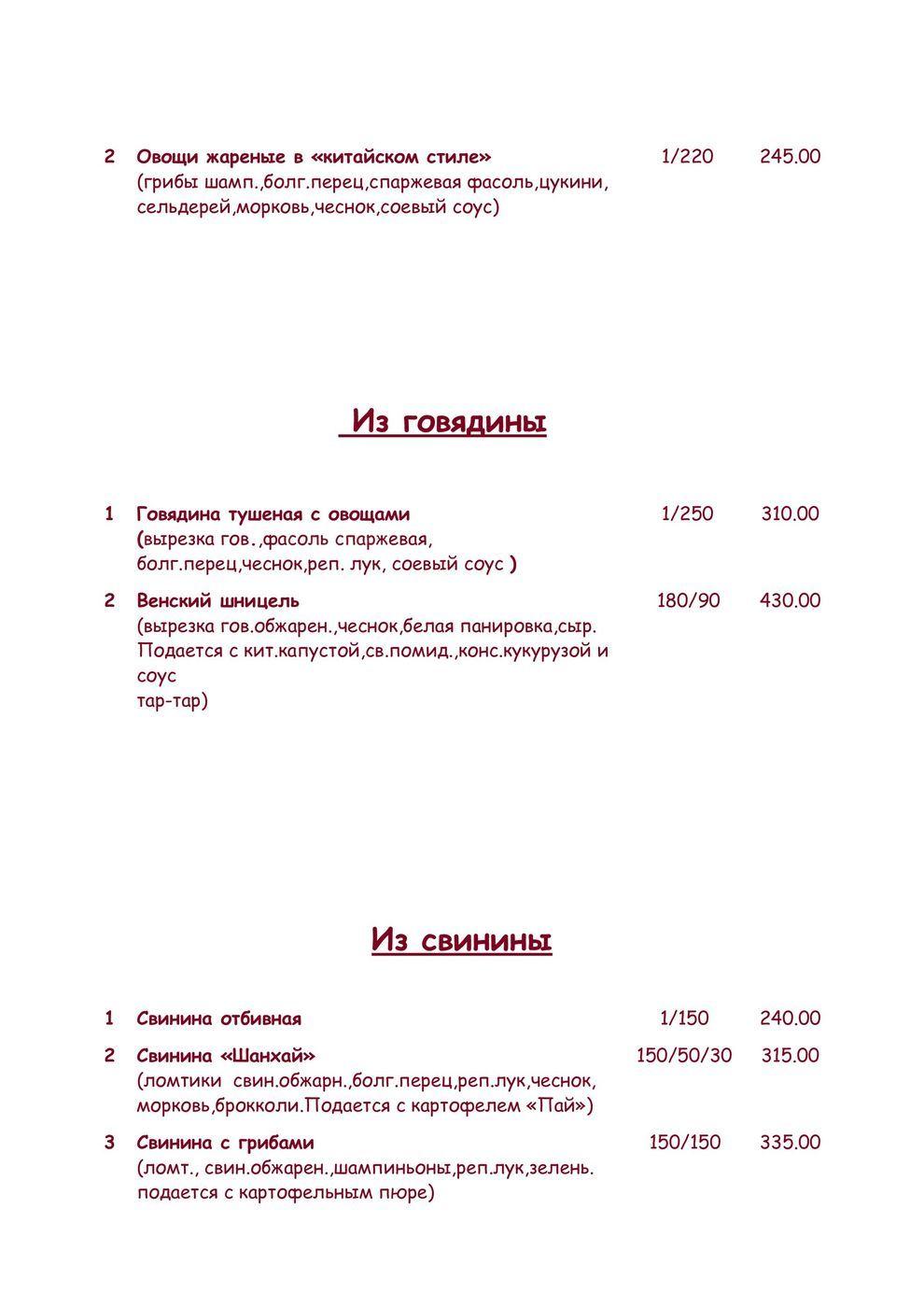 Меню кафе Мельба на улице Кирова фото 7