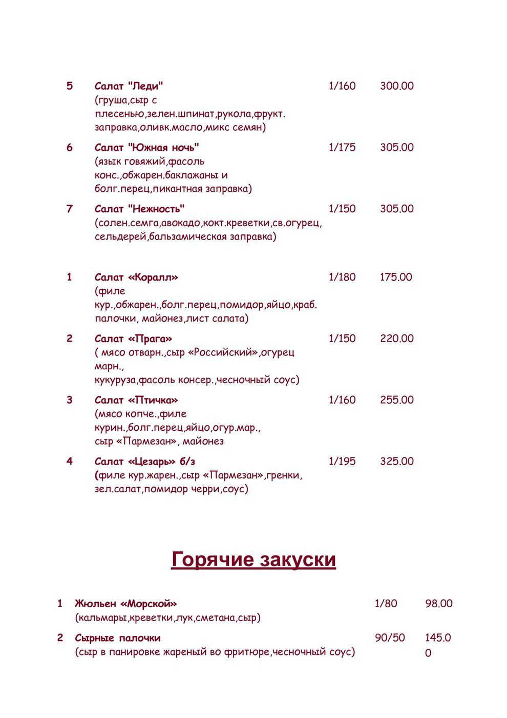 Меню кафе Мельба на улице Кирова фото 3