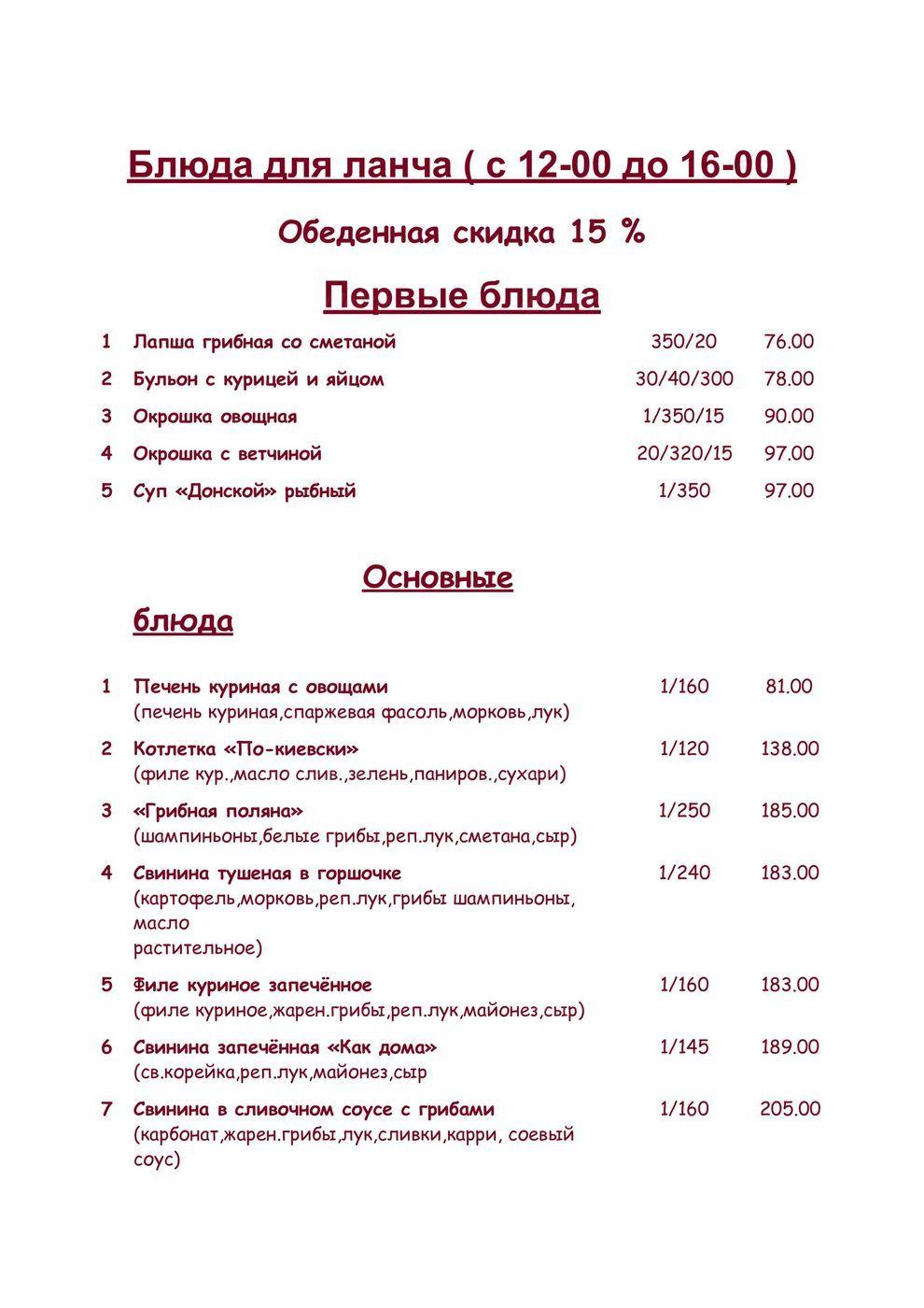 Меню кафе Мельба на улице Кирова фото 14