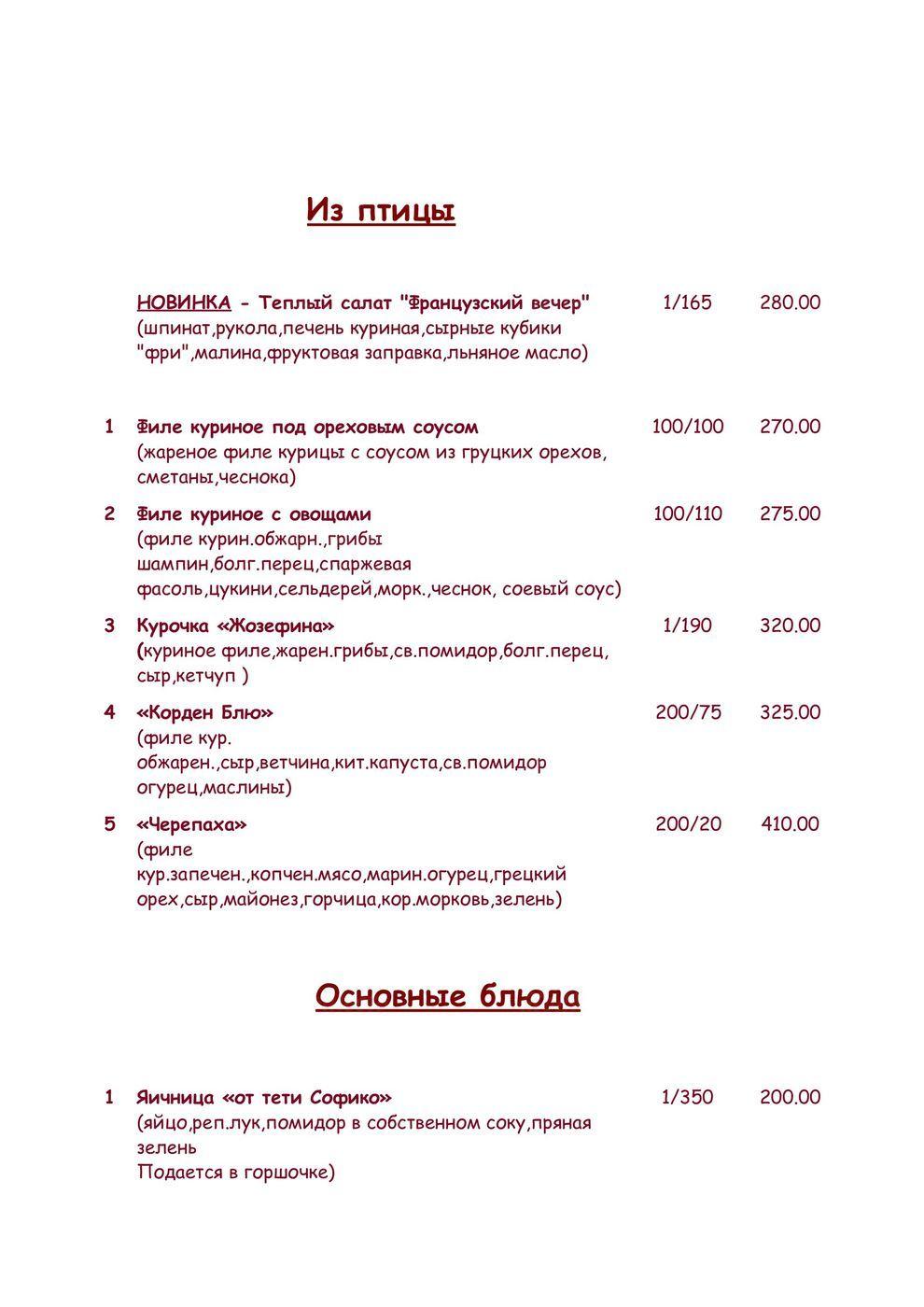 Меню кафе Мельба на улице Кирова фото 6