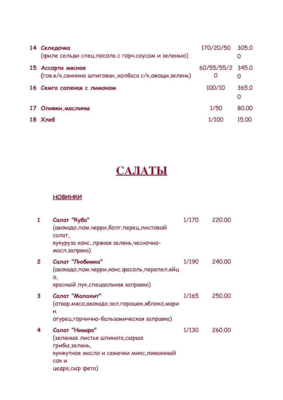 Меню кафе Мельба на улице Кирова фото 2