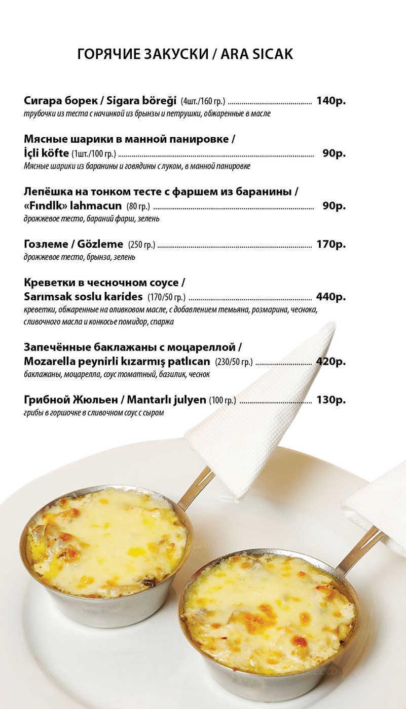 Меню ресторана Каменный цветок на Садовой-Спасской улице