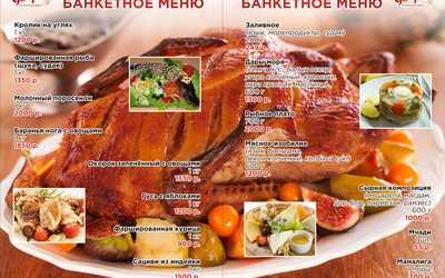 Банкетное меню ресторана Феро на Плодородной улице фото 1