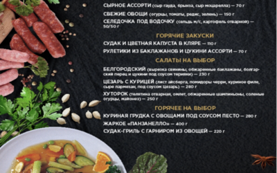 Банкетный зал ресторана Джентльмены удачи на улице Радищева фото 1