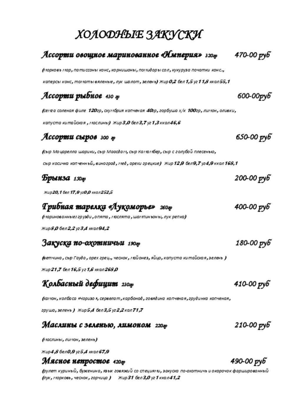 Меню ресторана Империя на улице Борковской фото 1