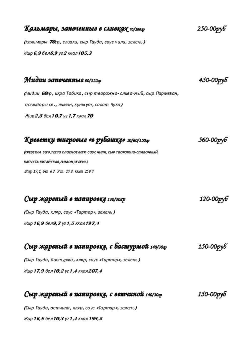 Меню ресторана Империя на улице Борковской фото 3