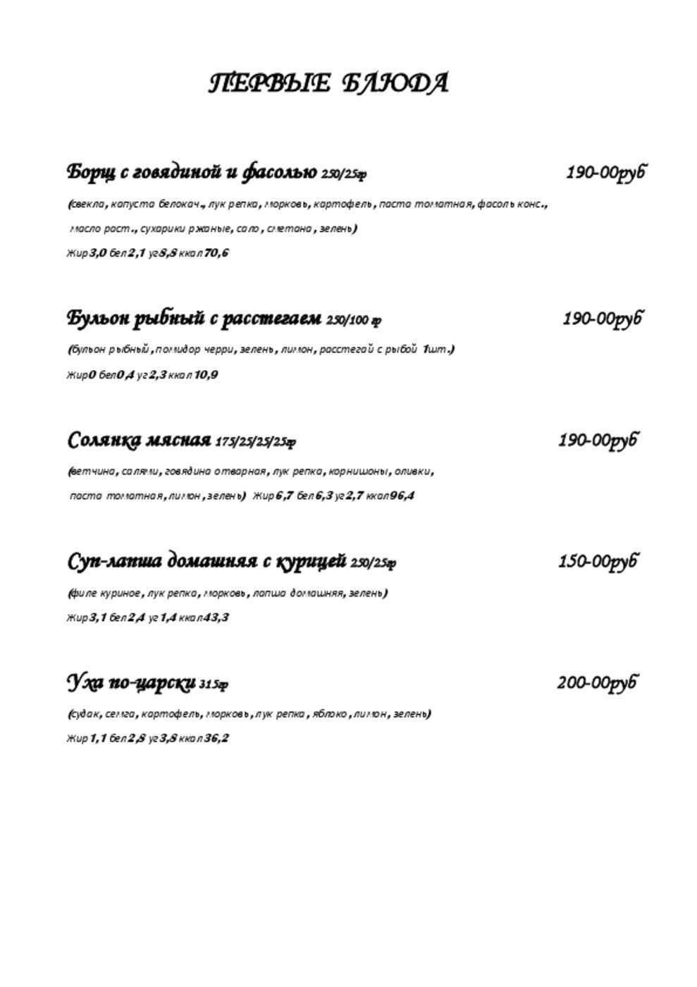 Меню ресторана Империя на улице Борковской фото 8
