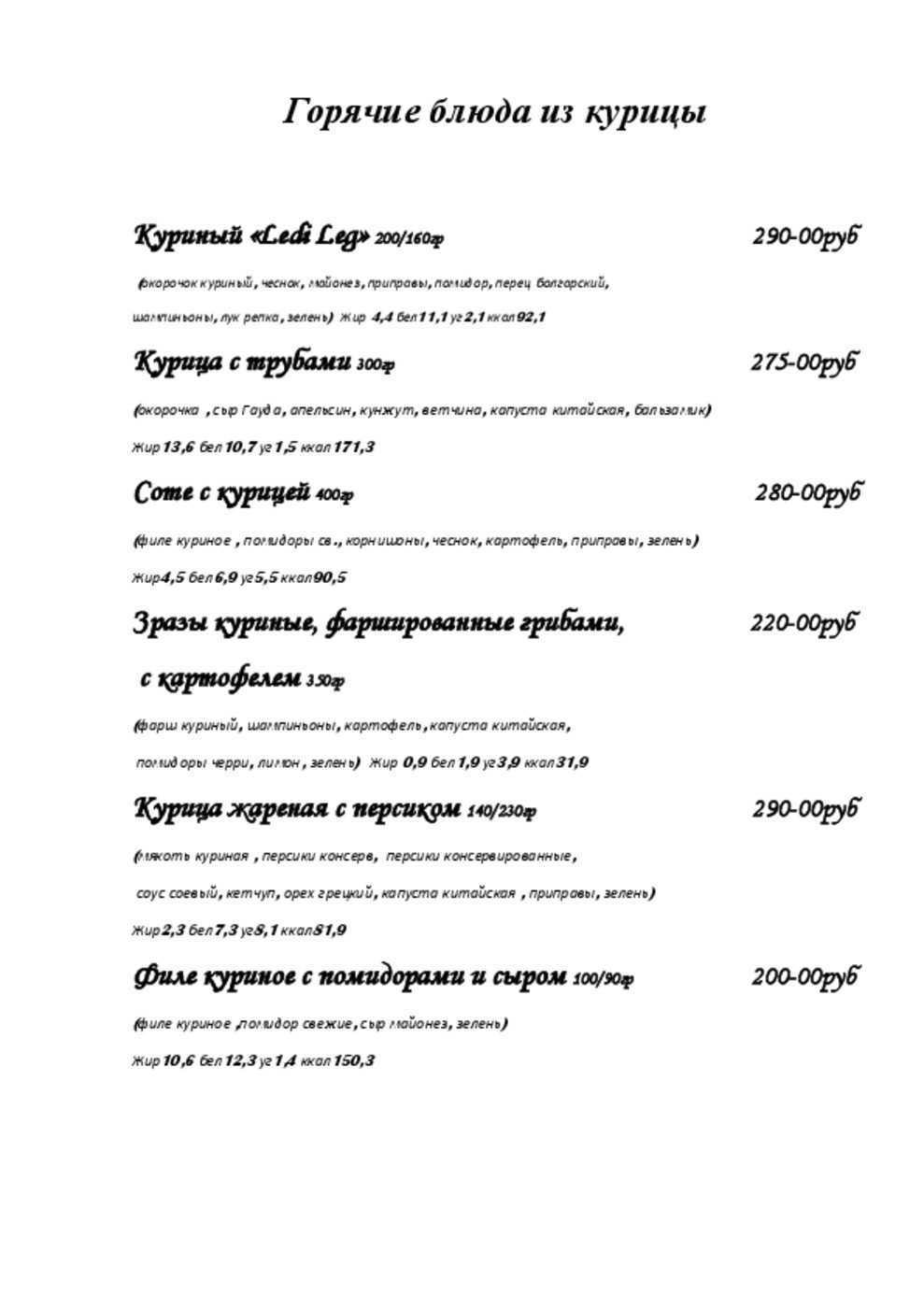 Меню ресторана Империя на улице Борковской фото 4