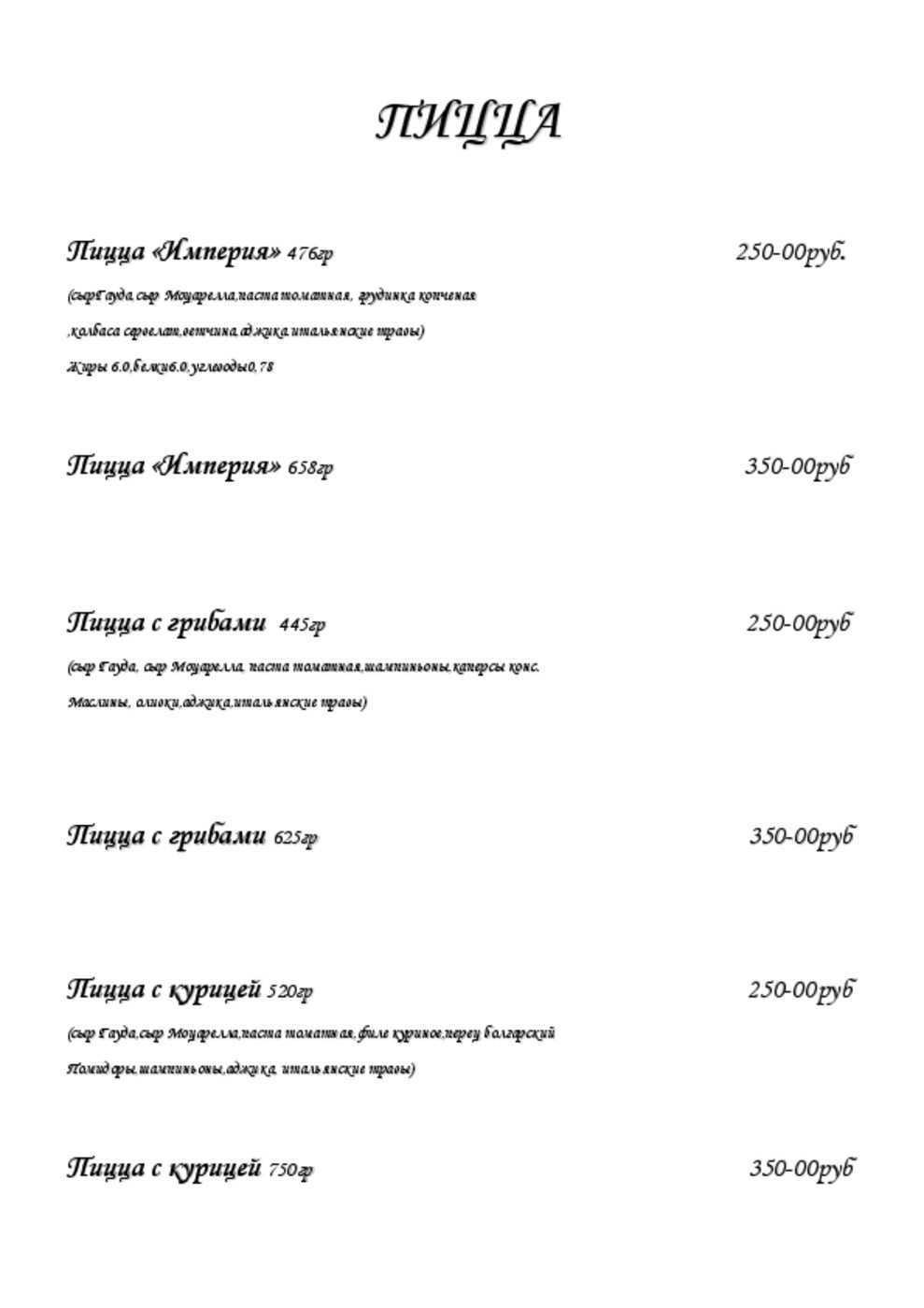 Меню ресторана Империя на улице Борковской фото 9