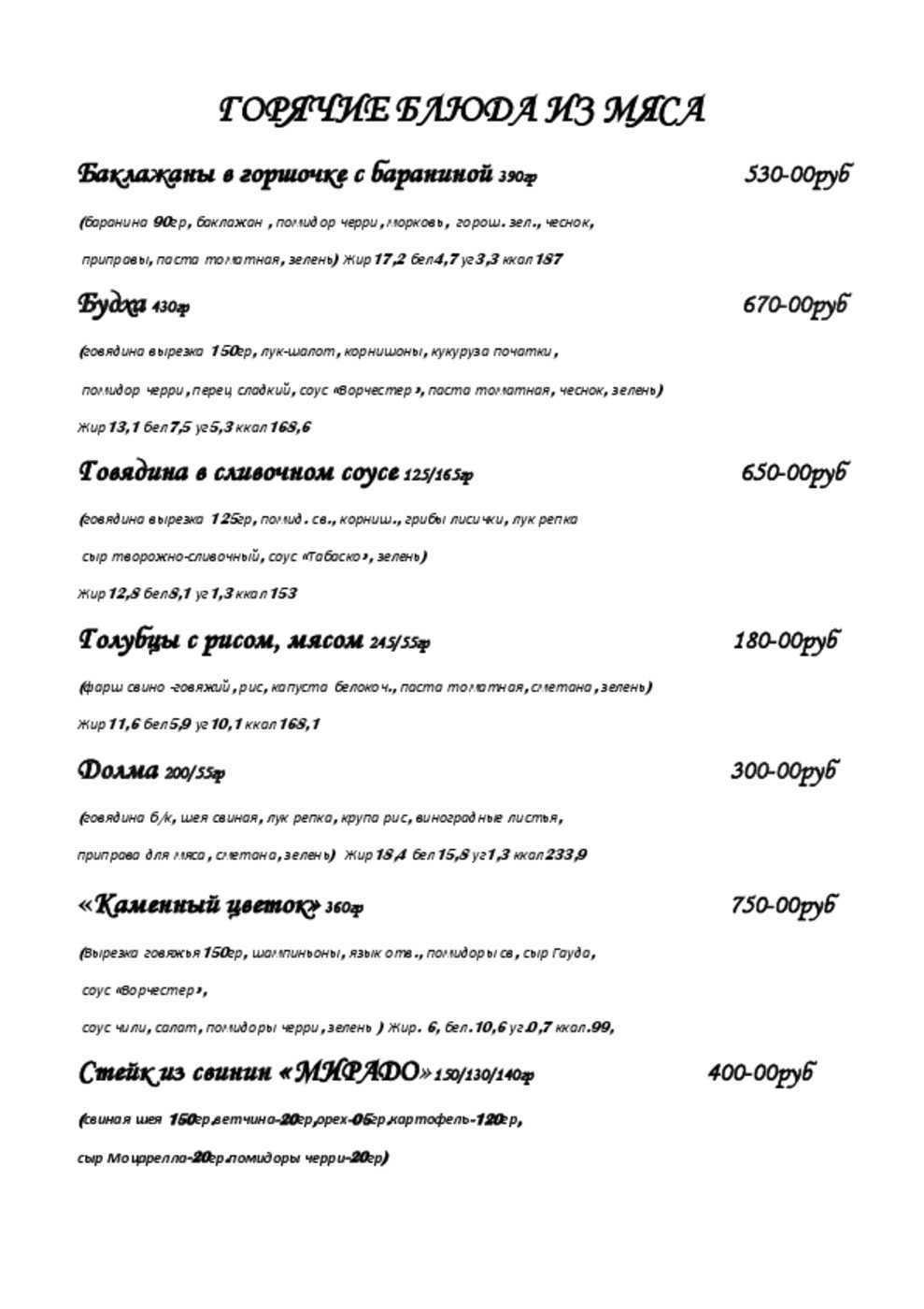 Меню ресторана Империя на улице Борковской фото 5