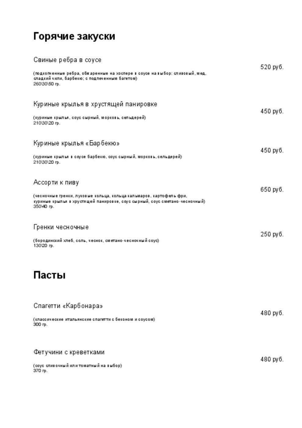 Меню бара, пивного ресторана MAX POWER СПОРТ БАР на Нижегородской улице