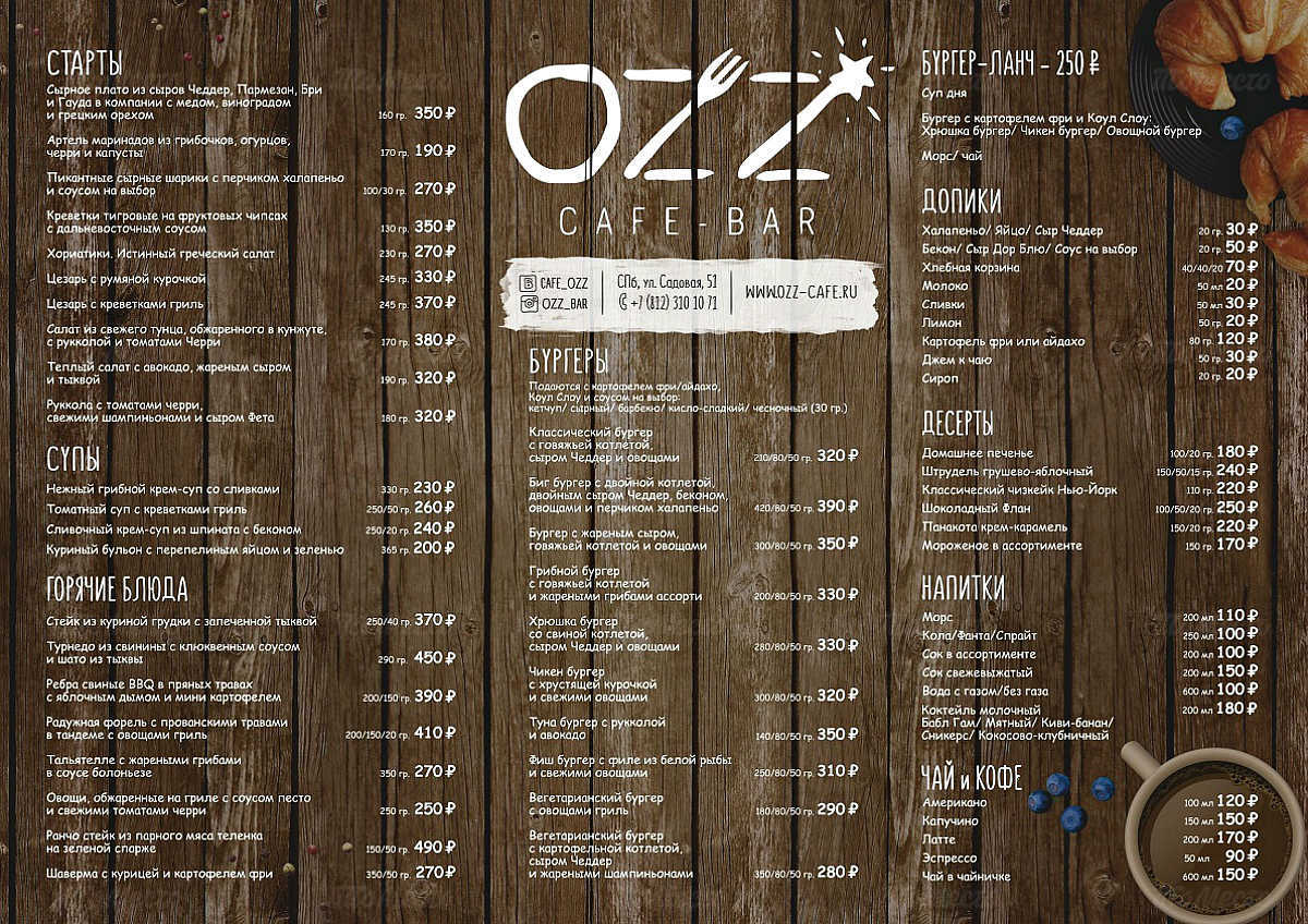 Меню бара, кафе Ozz на Садовой улице
