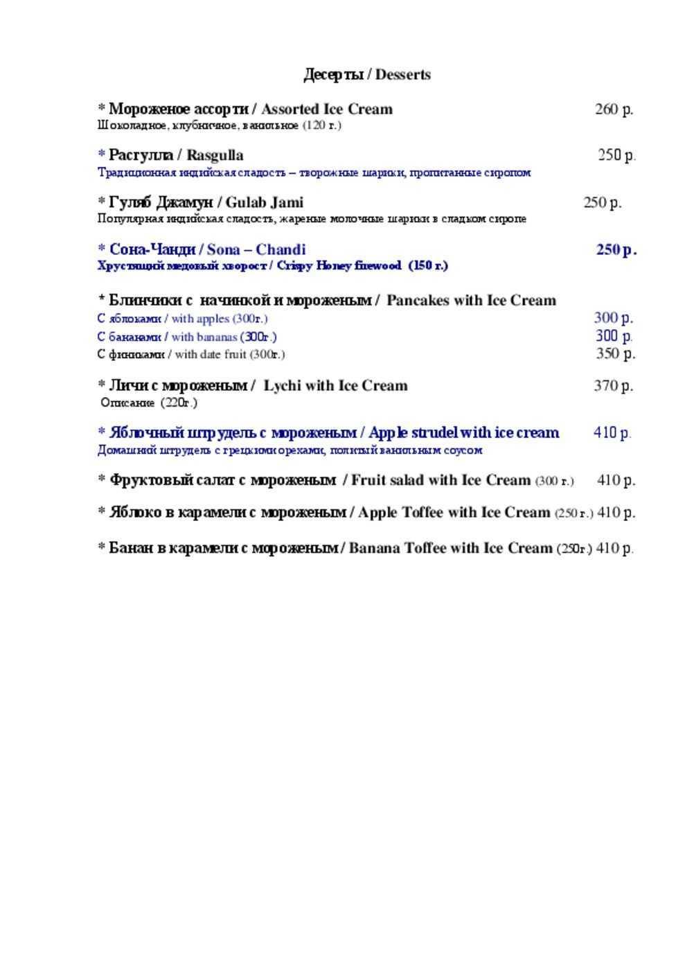 Меню ресторана Aura на улице Ленинской