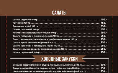 Банкетное меню кафе И Рис на Ропшинской улице фото 1