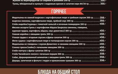 Банкетное меню кафе И Рис на Ропшинской улице фото 2