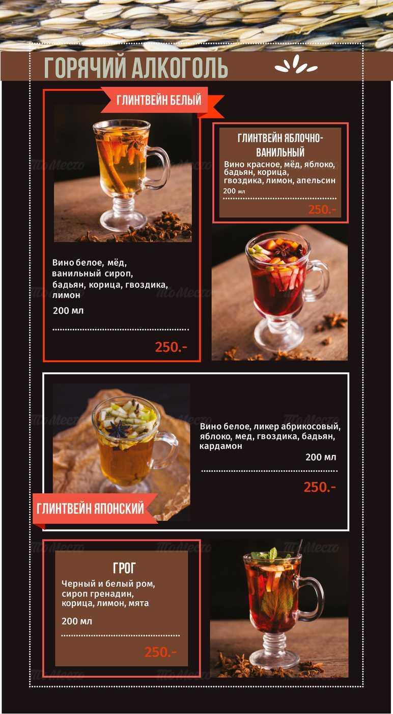Меню кафе И Рис на Ропшинской улице фото 24