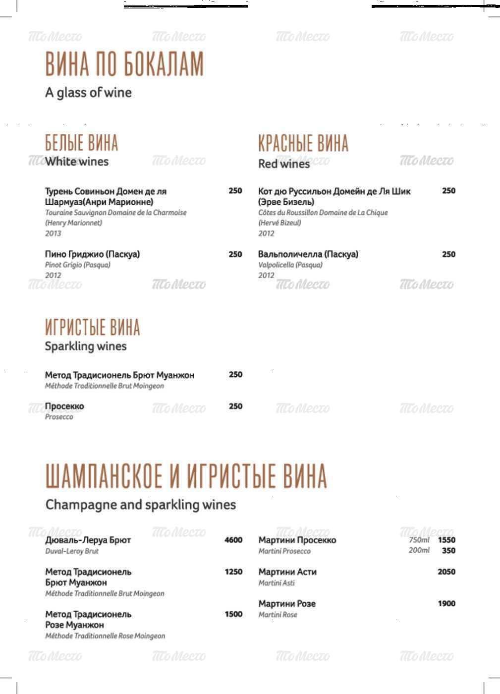 Меню ресторана Brix Tapas&Grill (Винный бар Brix) на улице Покровка