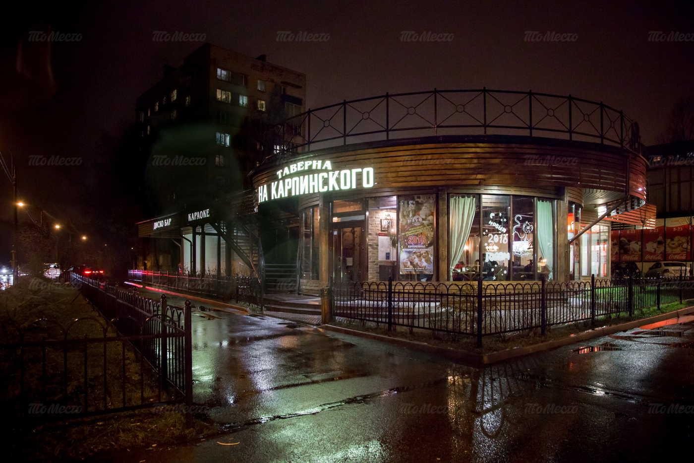 Меню ночного клуба, паба, пивного ресторана Таверна на улице Карпинского